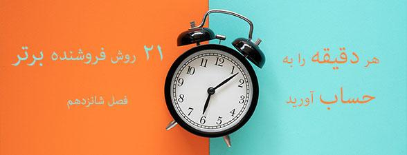هر دقیقه را به حساب آورید (21 روش فروشنده برتر ) فصل شانزدهم