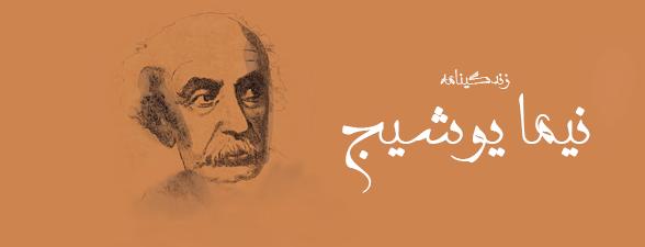 زندگینامه علی اسفندیاری متخلص به نیما یوشیج
