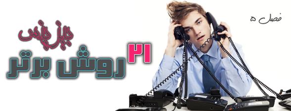برای هر تماس تلفنی آمادگی کامل داشته باشید (21 روش فوق ستاره شدن در فروش) فصل پنجم