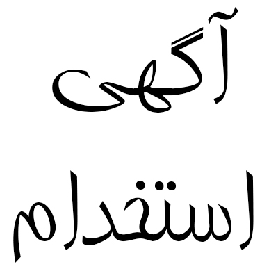 استخدام در اصفهان