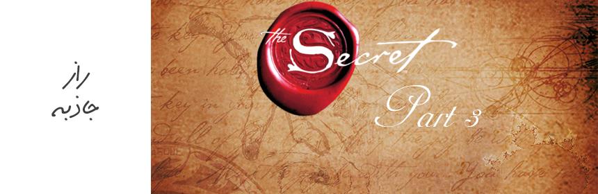راز جاذبه و تجربه من (بخش سوم)