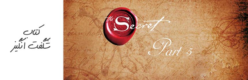 کتاب شگفت انگیز | راز جاذبه (بخش پنجم)