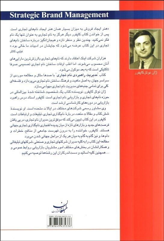 کتاب مدیریت استراتژیک برند نوشته کاپفرر ترجمه سینا قربانلو