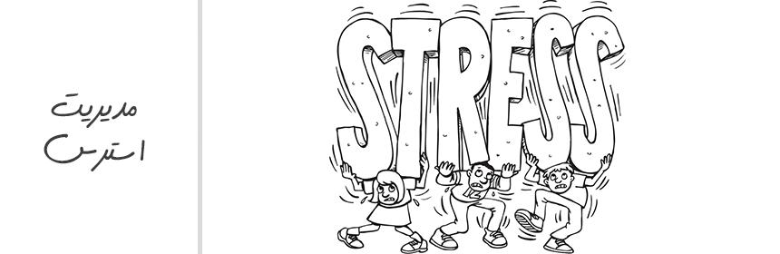 چرا استرس را تجربه میکنیم؟ آیا باید با استرس مقابل کنیم؟