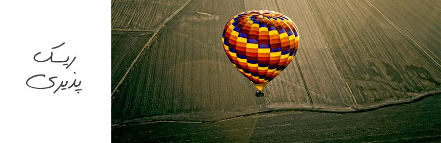 تقویت ریسک پذیری و نکاتی در مورد غلبه بر ترس از ریسک کردن