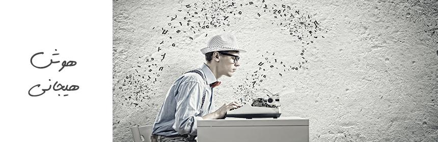 هوش هیجانی (هوش عاطفی) و کاربرد آن در مدیریت و کسب و کار