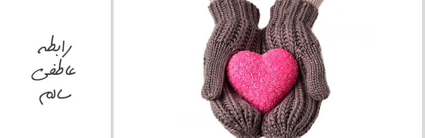 رابطه عاطفی سالم چه نشانه هایی دارد؟