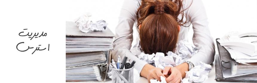 مدیریت استرس و روش های کاهش استرس در محیط کار و زندگی