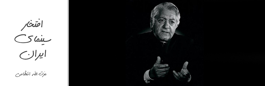 بزرگترین افتخار سینمای ایران