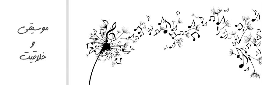 خلاقیت و تاثیر موسیقی بر آن