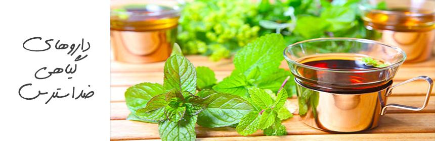 دانستنی ها - داروهای گیاهی ضد اضطراب و استرس