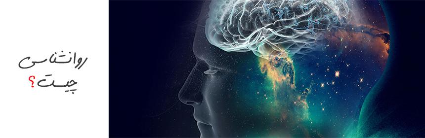 روانشناسی چیست و از کجا آمده است