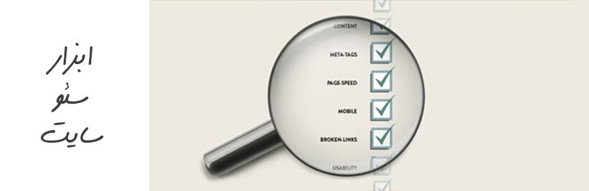 چک سئو - معرفی ده ابزار آنلاین بررسی بهینه سازی سایت