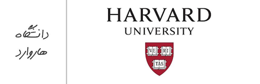 دانستنی ها - دانشگاه هاروارد (معرفی و تاریخچه)