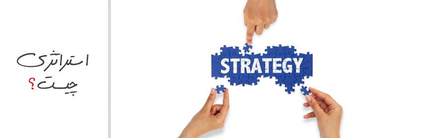 استراتژی چیست؟