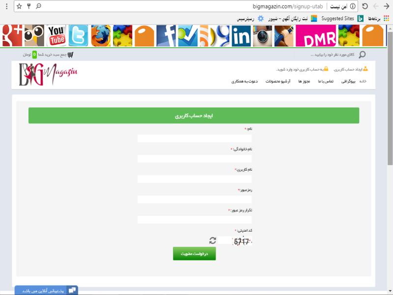 چگونه از فروشگاه اینترنتی خرید کنم ؟