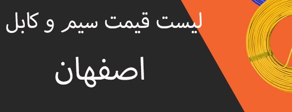 لیست قیمت سیم و کابل اصفهان 1399/08/25