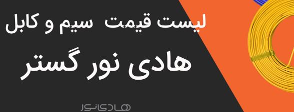 لیست قیمت سیم هادی نور گستر اصفهان 1398/12/20