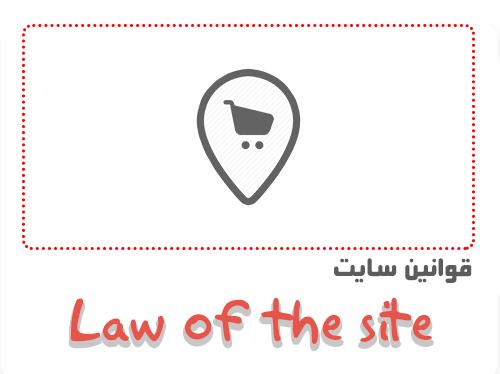 قوانین و ضوابط سایت