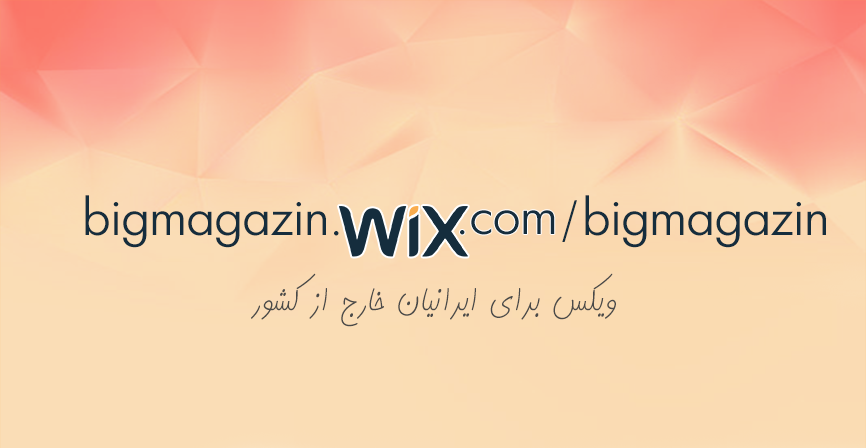 wix (ویکس)