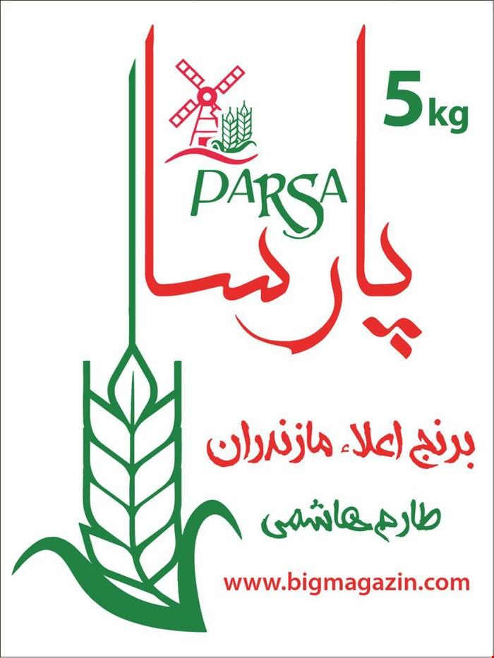 برنج پارسا طارم هاشمی 5 کیلوئی parsa