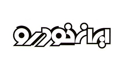 طراحی لوگو به سبک نوشتاری