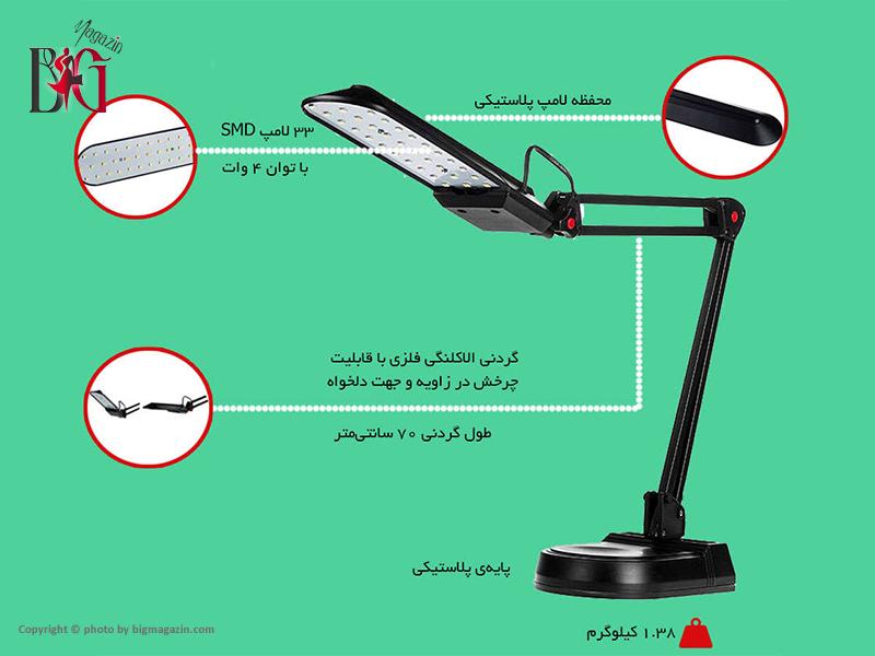 مشخصات تصویری چراغ مطالعه مهندسی