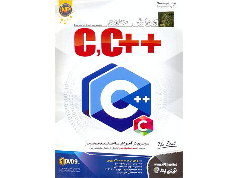 آموزش جامع ++ Programming Language c,c شرکت پرنیان