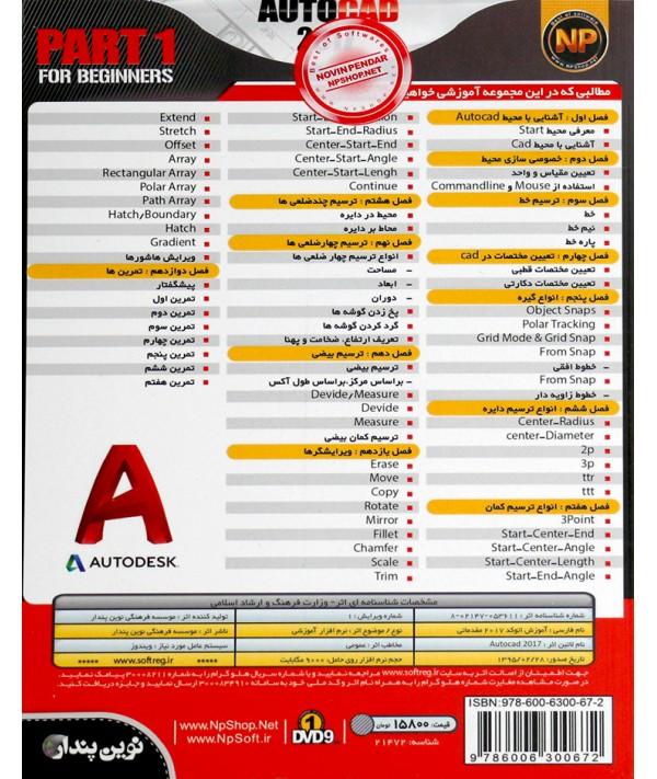 Autocad 2017 آموزش مقدماتی و متوسط پارت 1 یک