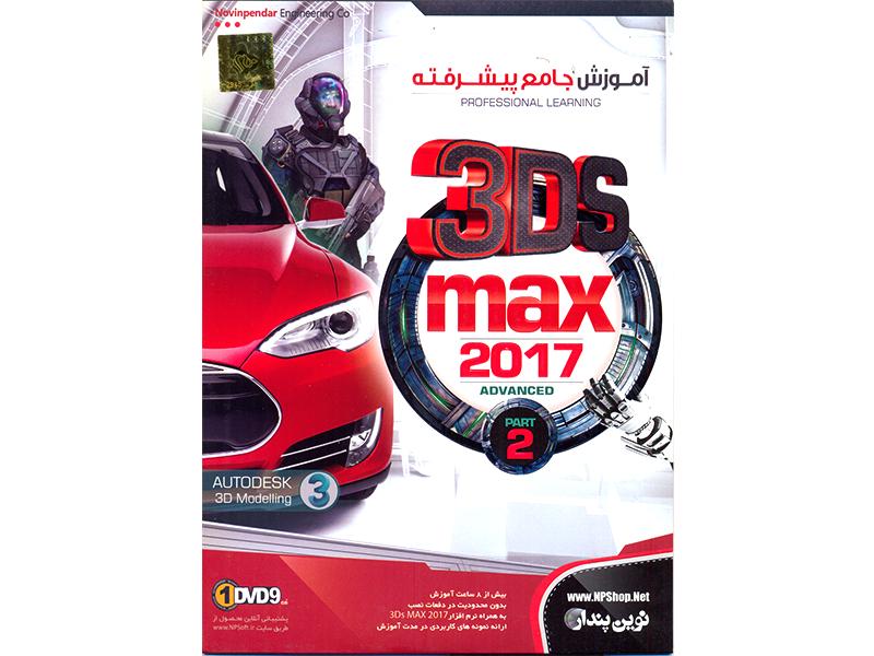 آموزش جامع پیشرفته 3DS MAX 2017