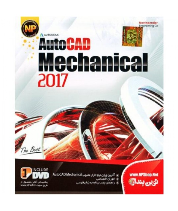 نرم افزار اتوکد مکانیک 2017 شرکت نوین پندار AUTOCAD MECHANICAL 2017