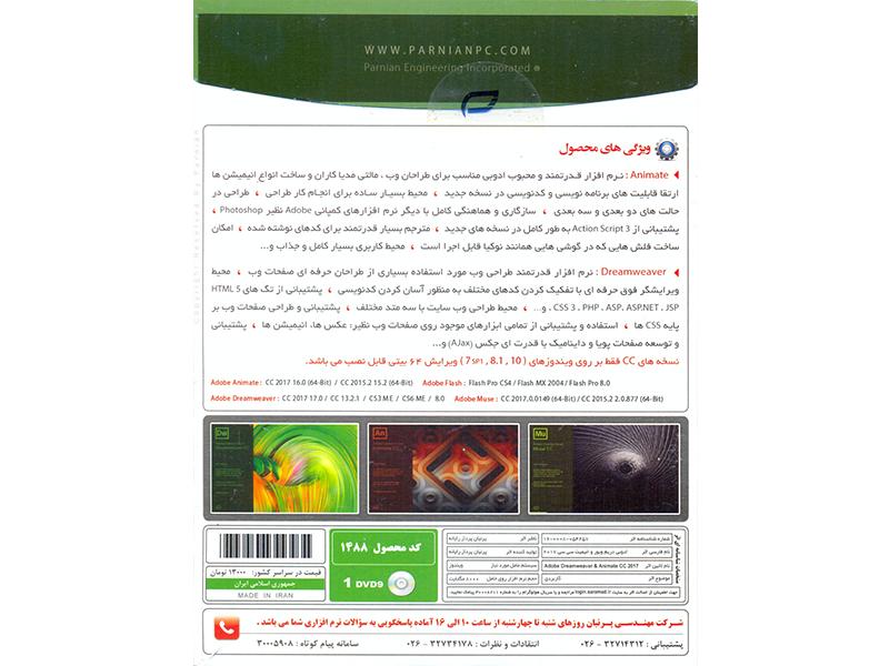 نرم افزار کاربردی Adobe DreamWeaver & Flash Animate cc 2017 نشر شرکت پرنیان