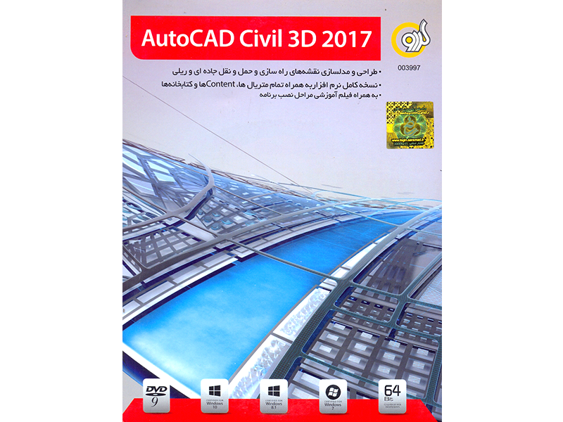 نرم افزار AutoCAD Civil 3D 2017 نشر شرکت گردو