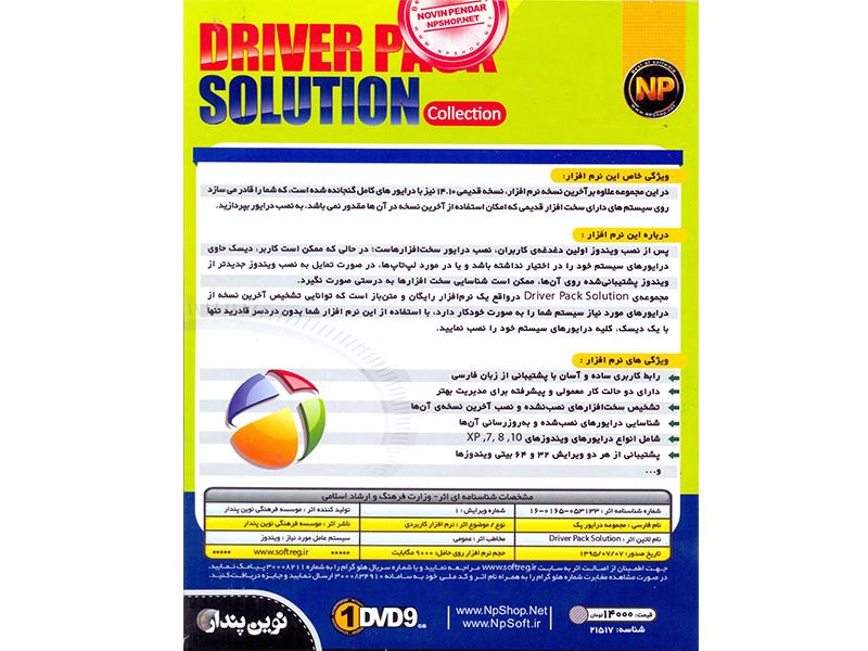 نرم افزار Driver Pack Solution نشر شرکت نوین پندار