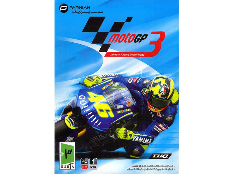 بازی کامپیوتری motoGP 3 شرکت پرنیانبازی موتور سواری برای کامپیوتر