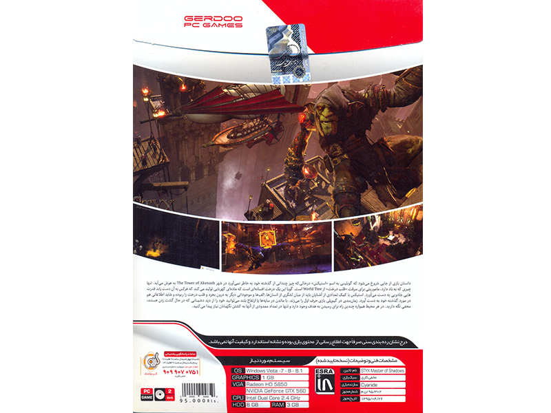 بازی کامپیوتری STYX Master Of Shadows شرکت گردوبازی کامپیوتری استادسایه ها