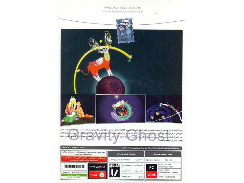 بازی کامپیوتری Gravity Ghost نشر شرکت پرنیان