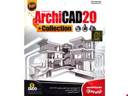 نرم افزار ArchiCAD 20 + Collection نشر شرکت نوین پندار