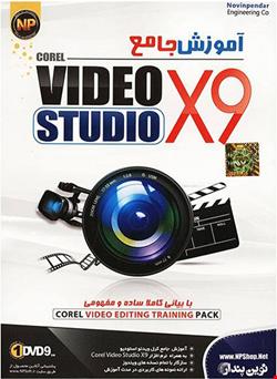 آموزش جامع کورل ویدئو استودیو ایکس 9