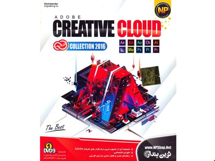 مجموعه نرم افزار Creative Cloud + Collection 2016 نشر شرکت نوین پندار