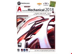نرم افزار طراحی قطعات مکانیکی AutoCAD Mechanical 2018 نشر شرکت پرنیان