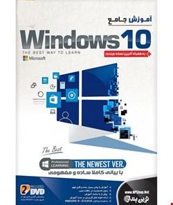 آموزش جامع ویندوز ده به همراه آخرین نسخه ویندوز شرکت نوین پندار WINDOWS 10