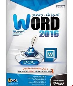 آموزش جامع MICROSOFT WORD 2016