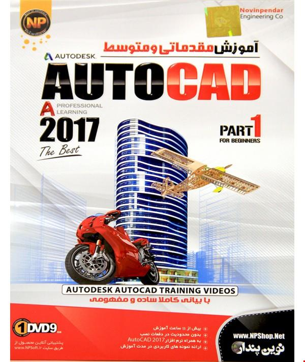 Autocad 2017 آموزش مقدماتی و متوسط پارت 1