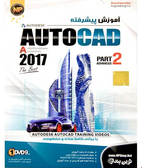 Autocad 2017 آموزش مقدماتی و متوسط پارت 2