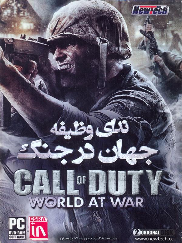بازی کامپیوتری CALL OF DUTY , WORLD AT WAR شرکت NEWTECH