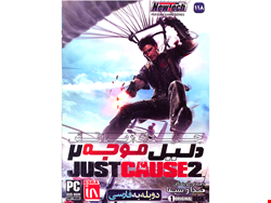 بازی کامپیوتری JUST CAUSE با صدای گویندگان صدا و سیما نشر شرکت NewTech