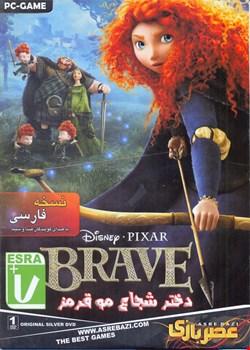 بازی دختر شجاع مو قرمز با صدای گویندگان صدا و سیما
